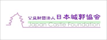 公益財団法人 日本城郭協会