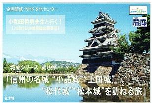 信州の名城を訪ねる旅