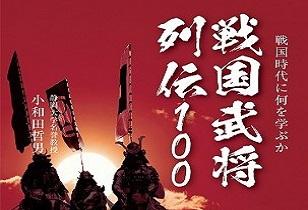 「戦国武将列伝100」2月23日発売