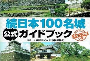 「続日本100名城」スタンプラリー、4月6日開始