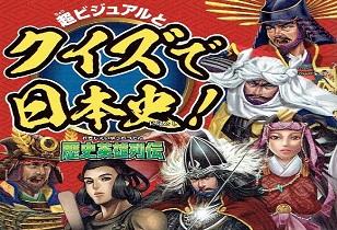 「超ビジュアルとクイズで日本史! 歴史英雄列伝」3月10日発売