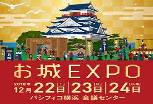 お城EXPO 2018 10/5より一般前売りチケット発売