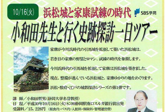 10/16 浜松一日ツアーの申込受付中