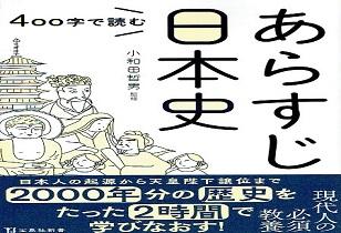 『400字で読む あらすじ日本史』9月10日発売予定