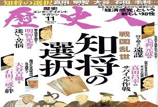 歴史人11月号発売