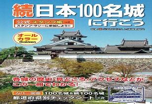 『続日本100名城に行こう』が12/22~24のお城EXPO 2018にて先行販売