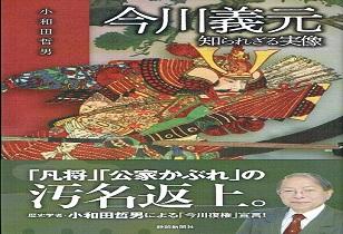 「今川義元  知られざる実像」3/20発売