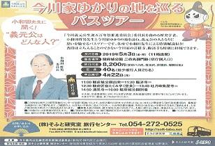 5/3 今川家ゆかりの地をめぐるバスツアー、キャンセル待ち
