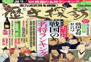 歴史探訪 vol.2 5/7発売