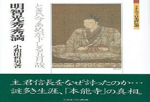「明智光秀・秀満」6/14発売予定