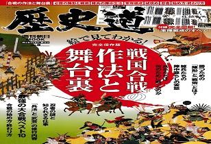歴史道 vol.5   8/6発売