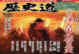 歴史道 vol.4  6/6発売