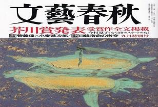お城座談会掲載の文藝春秋9月号、8/10発売