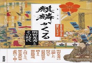 NHK大河ドラマ 歴史ハンドブック「麒麟がくる 明智光秀とその時代」 11/30発売