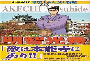 小学館版 学習まんが人物館「明智光秀」 11/29発売