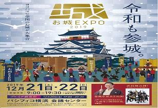 お城EXPO 2019  12/21-22(12/20はプレミア前夜祭)
