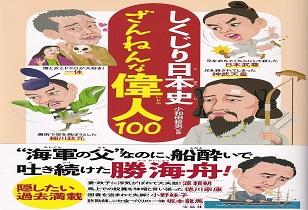 しくじり日本史 ざんねんな偉人100   12/6発売