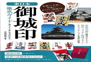 【東日本】【西日本】御城印 徹底ガイド 2/27発売予定