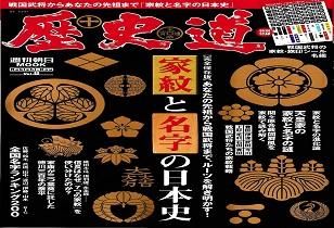 歴史道 vol.8  発売中