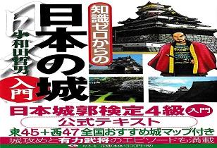 知識ゼロからの日本の城入門 重版出来