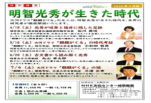 NHK文化センター岐阜教室 5/16講座 申込開始
