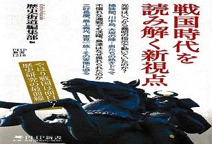 戦国時代を読み解く新視点(一部執筆)3/12発売