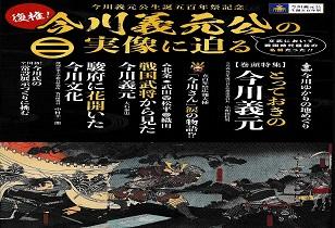 復権! 今川義元の実像に迫る 3/31発行