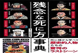 残念な死に方事典 3/18発売