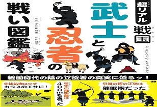 超リアル 戦国 武士と忍者の戦い図鑑(監修) 4/15発売