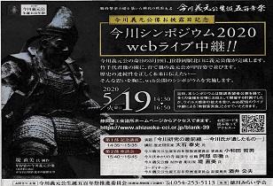 5/19  今川シンポジウム2020 webライブ中継