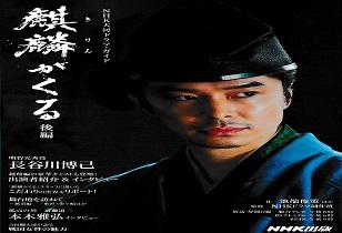 NHK大河ドラマ・ガイド「麒麟がくる 後編」 5/21発売