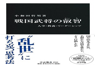 戦国武将の叡智-人事・教養・リーダーシップ- 5/20発売