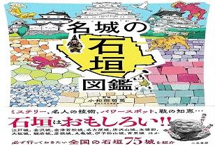 名城の石垣図鑑(監修) 6/26発売