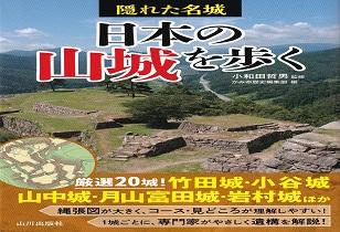 隠れた名城 日本の山城を歩く(監修)6/30発売
