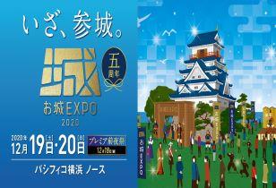 お城EXPO 2020は12/19-20(前夜祭18日)にて開催 10/30チケット発売