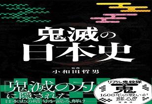 鬼滅の日本史(監修) 10/10発売