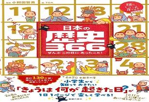 日本の歴史366(監修)10/30発売