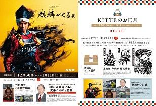 12/30~1/11「麒麟がくる」展開催(東京)