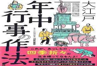 大江戸 年中行事の作法(監修)