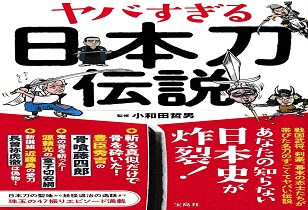 ヤバすぎる日本刀伝説(監修)