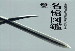 名槍図鑑  3/31発売