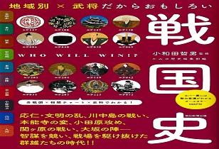 地域別×武将だからおもしろい 戦国史(監修) 4/20発売