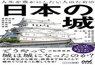 人生を豊かにしたい人のための日本の城 5/26発売