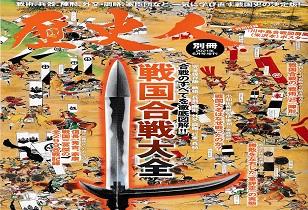 歴史人別冊 6月号 5/17発売