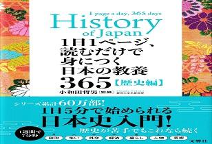 1日1ページ、読むだけで身につく日本の教養365【歴史編】(監修) 7/8発売