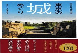 東京の城めぐり(監修)6/22発売