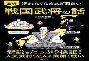 眠れなくなるほど面白い 図解 戦国武将の話(監修) 7/23発売