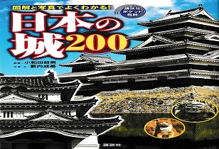 日本の城200〈講談社ポケット百科シリーズ〉(監修) 7/30発売
