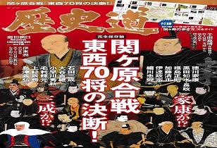 歴史道 Vol.16 7/6発売