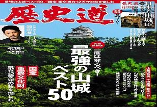 歴史道 Vol.17 9/6発売